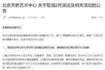 北京天橋藝術中心取消2月演出及相關活動