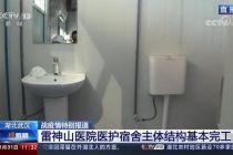 九牧為武漢雷神山醫院支援健康衛浴