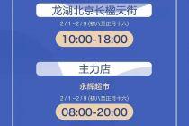 """北京4家龍湖""""天街系""""商場縮短營業時間 影院暫停開放"""