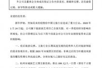 宋城演藝宣布公司旗下旅游演藝項目已全部關園