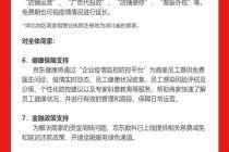 京東上線直播補貼  減免湖北商家1個月平臺使用費
