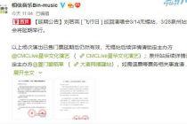 刘若英无锡站、泉州站演唱会延期举行