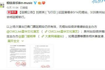 劉若英無錫站、泉州站演唱會延期舉行