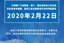 2月22日大发3d | 居然之家承诺研究租金减免政策