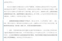 1-3月全國取消或延期演出近2萬場  中國演出行業協會發倡議書:妥善處理共擔損失