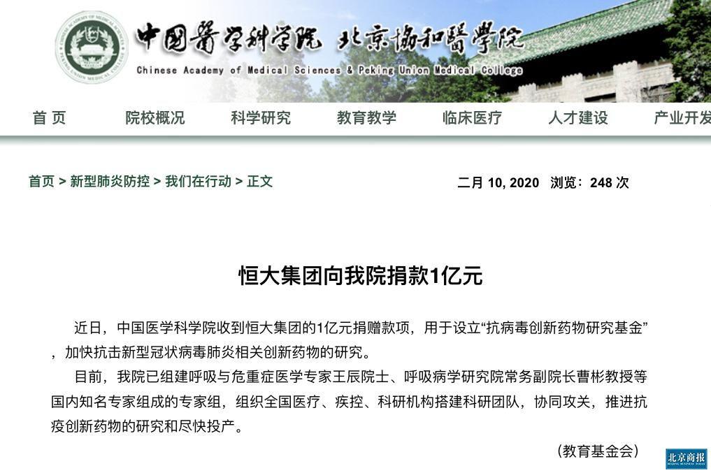 中国医学科学院官网截图