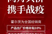 关怀经销商|霍尔茨连续两月补贴两个10%
