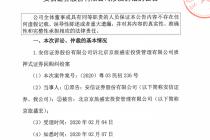 开年讨债超3亿 安信证券卷入质押式回购纠纷