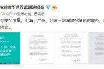劉德華上海、廣州、北京三站演唱會延期