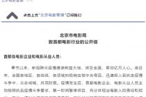 保障影视企业发展  北京计划提前启动电影专项资金资助申报工作