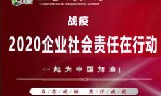 专题丨共克时艰-2020社会企业责任峰会