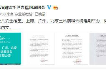 刘德华上海、广州、北京三站演唱会延期