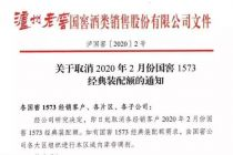 泸州老窖取消国窖1573经典装2月配额  缓解经销商压力