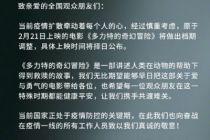电影《多力特的奇幻冒险》宣布撤档
