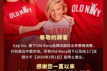入华6年后,Gap集团旗下Old Navy3月将正式退出中国