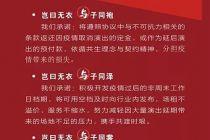 """全國200家劇場聯名發布戰""""疫""""承諾"""