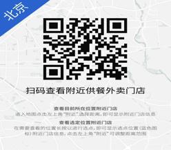 北京烹饪协会与北京商报社发布北京餐饮外卖供餐地图,助力复工企业破解员工用餐难题
