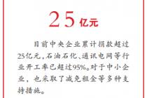 央企主要生产型子企业开工率超八成