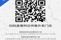 北京烹饪协会与北京彩神快三_彩神快三官网社发布北京餐饮外卖供餐地图,助力复工企业破解员工用餐难题