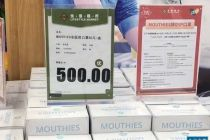 北京华联超市陷500元口罩争议 商家回应:低于资本出售