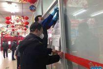 朝阳区市场监管局在辖区广泛张贴防疫公告