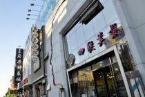 北京市发布商超配送、批发墟市等5个范畴疫情防控指引