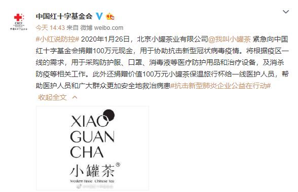 小罐茶疫情期间向中国红十字基金会及黄山市红十字会捐款物230万元