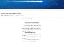"""""""94条""""抵制泛娱乐化 《网络综艺节目内容审核标准细则》发布"""