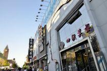 北京美发一分11选5有序复工 105家门店正常营业