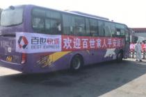 百世快递包车接驳43名员工从河南回上海复工