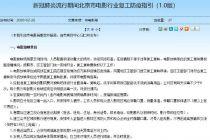 影院隔排隔座售票、剧组复工不得超50人   北京市电影局制定电影一分11选5复工防疫指引