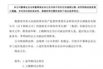 贵州茅台领导班子调整  推荐新任监事会主席及三名副总