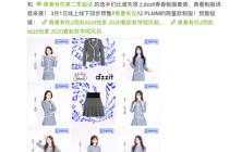 上下求索 服飾品牌求解私域流量