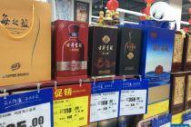 铺路全国化高端化  古井贡酒89.24亿投资酿酒智能技术改造