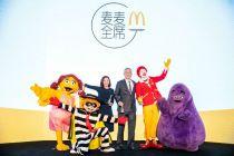 中信股份出售麥當勞中國22%股權   中信系仍是大股東