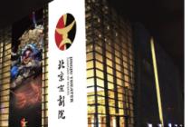 """【特别策划】北京京剧院:战""""疫""""新作线上飨戏迷"""