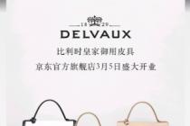 Delvaux入駐京東 疫情促奢侈品牌進一步擁抱線上