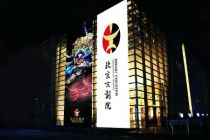 """北京京劇院:戰""""疫""""新作線上饗戲迷"""