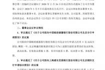 順鑫農業累計申請10.5億綜合授信  牛欄山全國化進程加速