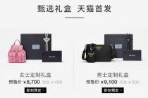 Prada终于官宣天猫开店了   首发限定新品