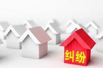 315房产大数据:10年退出近40万企业,上市房企物业服务合同纠纷最多