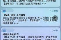 """宅家理财重塑线上服务 券商App花式""""涨粉"""""""