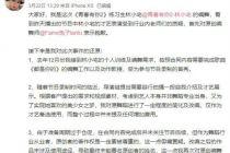网红林小宅综艺首秀引争议  舞蹈侵权究竟谁说了算?