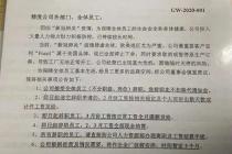 美國腕表品牌Fossil暫停產,東莞代工廠暫休3個月