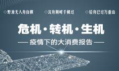 北京商业战疫报告