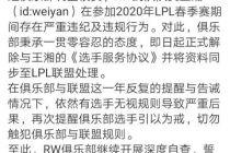 电竞俱乐部RW队员weiyan因严重违纪被开除