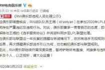 WeiYan违纪被开除  电竞选手顶风打假赛为哪般