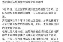 中国男足全员接受核酸检测 队内无人感染