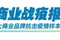 北京商业战疫报告|消费复苏 需要get哪些新技能?