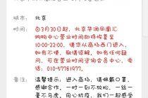 北京朝阳合生汇、凤凰汇恢复营业时间